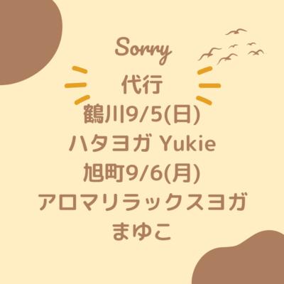 明後日9/6(月)アロマリラックスヨガ代行のお知らせ