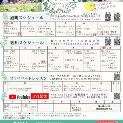 【2021年10月号】シバヨガNEWS