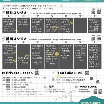【2021年11月号】シバヨガNEWS